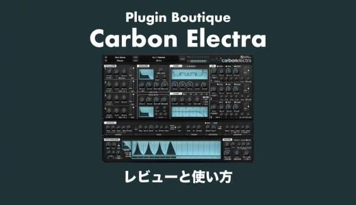 4オシレーターシンセPlugin Boutique「Carbon Electra」レビューと使い方