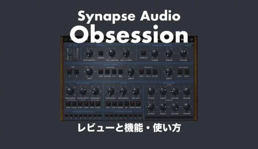 名機モデルの高評価ソフトシンセSynapse Audio「Obsession」レビューと機能や使い方
