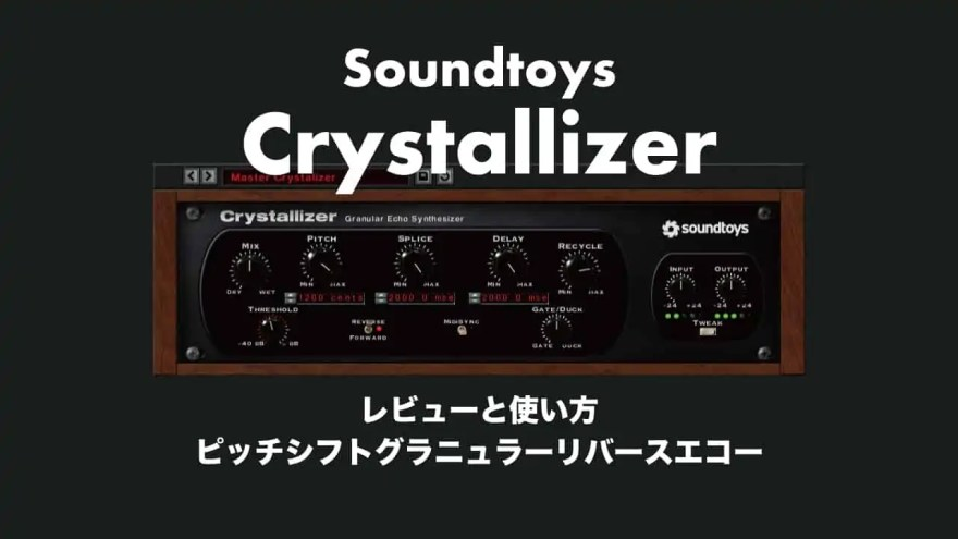 soundtoys-crystallizer-thumbnails