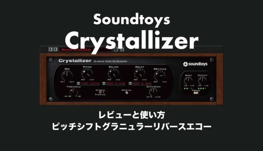 Soundtoys「Crystallizer」レビューと使い方!多様なサウンドを生み出すピッチシフトグラニュラーリバースエコー