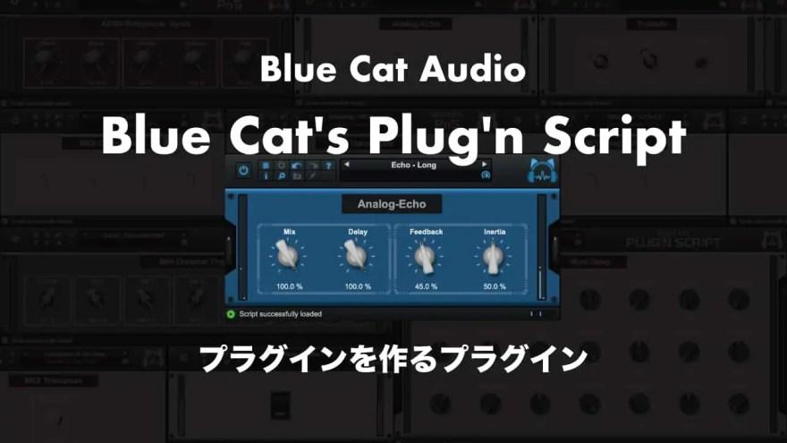 blue-cat-audio-plugin-script