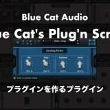 プラグインを作るプラグインBlue Cat Audio「Blue Cat's Plug'n Script」をレビュー!