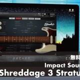 無料で使えるエレキギター音源Impact Soundworks「Shreddage 3 Stratus FREE」レビューと使い方