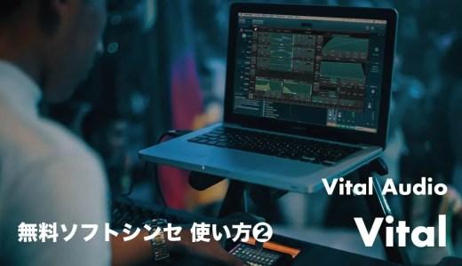 無料で使えるソフトシンセVital Audio「Vital」の使い方②