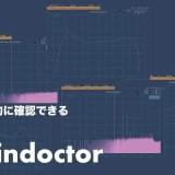 挙動を視覚的に確認できるDDMF「Plugindoctor」レビューと測定例