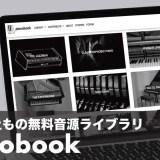 500以上の無料ソフト音源ライブラリ「Pianobook」とは?利用方法など解説