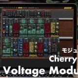 【無料】モジュラーシンセCherry Audio「Voltage Modular 2 Nucleus」レビューと基本的な使い方