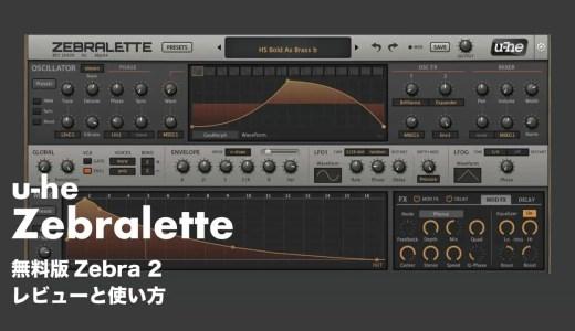 【無料】ソフトシンセu-he「Zebralette」無料版Zebra 2レビューと使い方