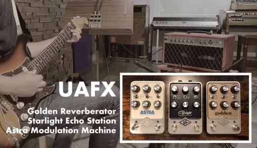 Universal Audio「UAFXシリーズ3種」レビュー!あらゆる場面で活用できるコンパクトエフェクター