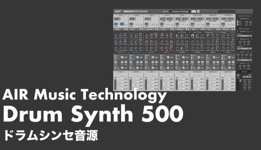 ドラムシンセ音源AIR Music Technology「Drum Synth 500」レビューと使い方やセール情報!Boomとの違いも解説