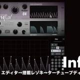 【無料】FKFX「Influx」LFOエディター搭載レゾネーターチューブディストーションのレビューと使い方