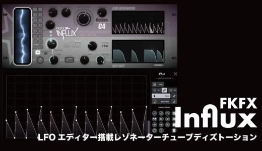 【無料】FKFX「Influx」レビューと使い方!LFOエディター搭載レゾネーターチューブディストーション