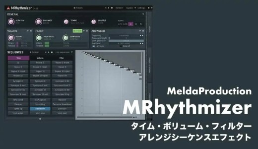 MeldaProduction「MRhythmizer」レビューと使い方やセール情報!タイム・ボリューム・フィルターのシーケンスエフェクト