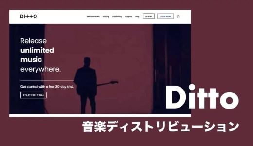 音楽配信代行サービス「Ditto」とは?年間払いで配信し放題の音楽ディストリビューション