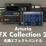 Arturia「FX Collection 2」を全て使ってレビュー!セール情報も解説!名機プラグインエフェクトバンドル