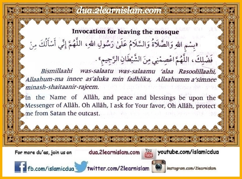 Dua for leaving the Masjid - Islamic Du'as (Prayers and Adhkar)