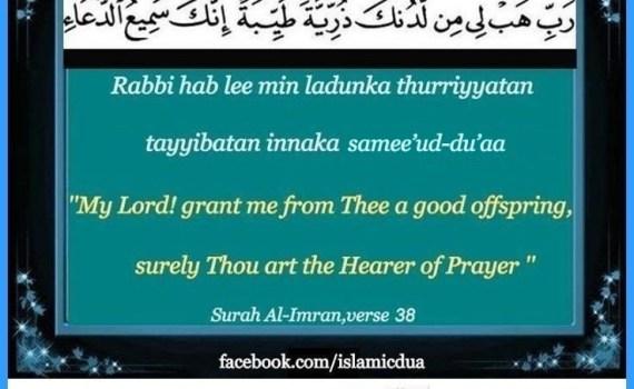 Du'as for a Safe Pregnancy Archives - Islamic Du'as (Prayers and Adhkar)