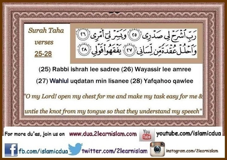 Dua for Students, exams, stammer, knowledge and wisdom