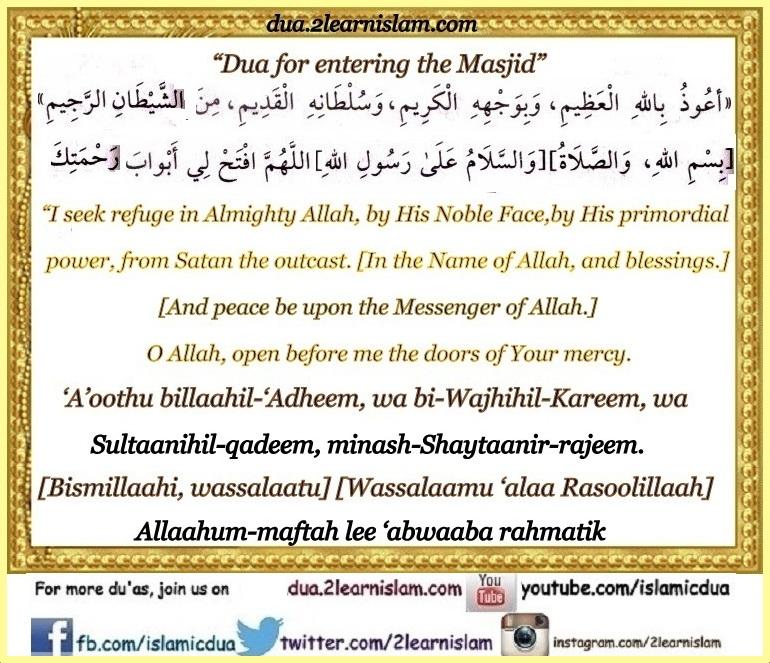 Dua for Entering the Masjid - Islamic Du'as (Prayers and Adhkar)