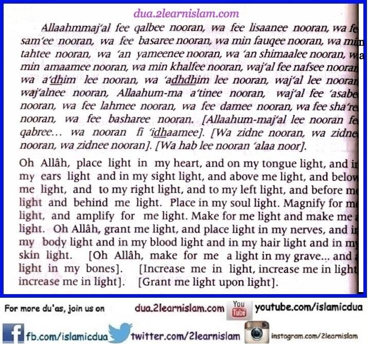 Dua for Going to the Masjid (dua for light) - Islamic Du'as