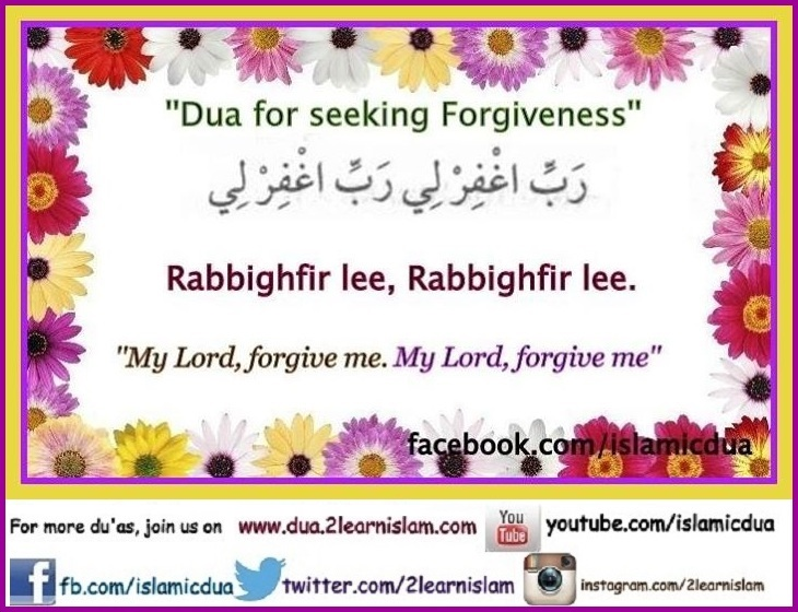 Dua for seeking FORGIVENESS of your sins(Dua for sitting between two