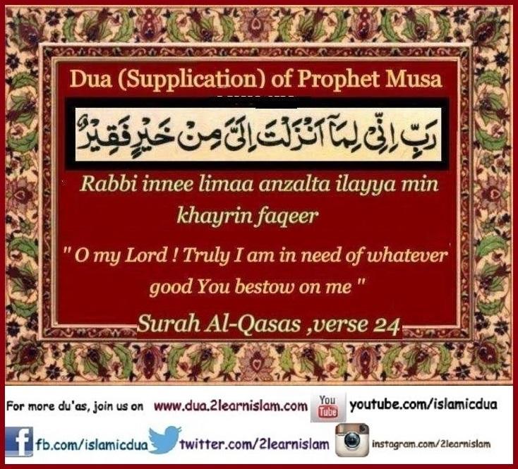 Dua to fulfill all your needs - Islamic Du'as (Prayers and Adhkar)