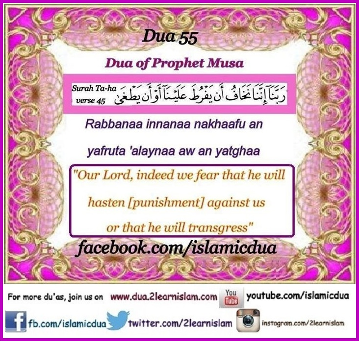 Dua for Success and protection from your Enemies and Evil