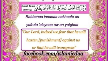 Dua for PROTECTION from enemies and evil people - Islamic Du'as