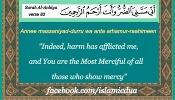 Dua to get rid of stress, hardships and Forgiveness, Good health and