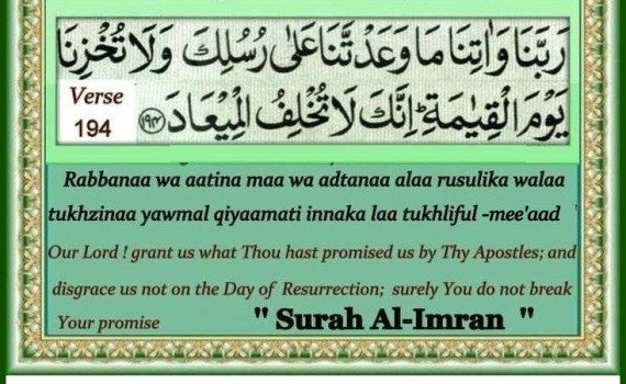 Dua's to get Allah's Blessings and Favours Archives