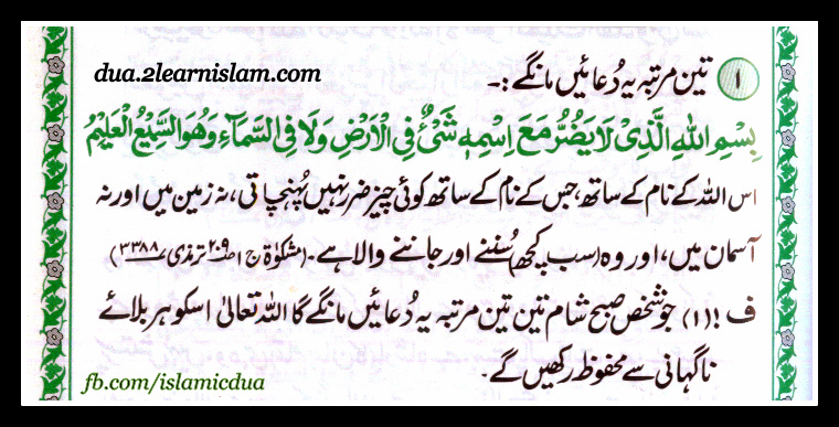 Dua for PROTECTION from all sorts of DANGER and ACCIDENTS
