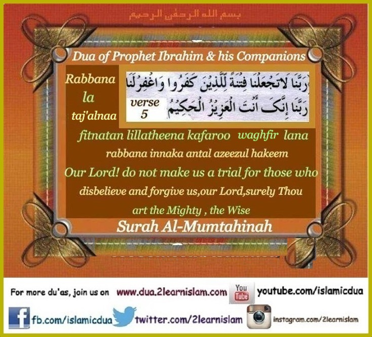 Dua for Forgiveness, Success and victory over your enemies