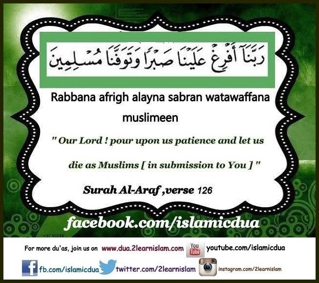 Dua for Patience and Faith - Islamic Du'as (Prayers and Adhkar)
