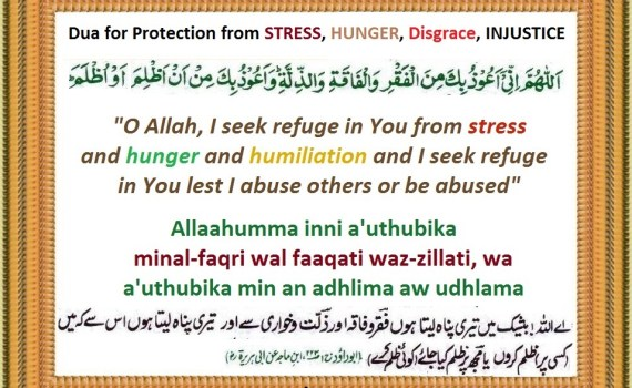 Du'as for your Protection from Fear and Anxiety Archives