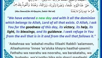Dua for a GOOD LIFE and to stay protected on the Judgement