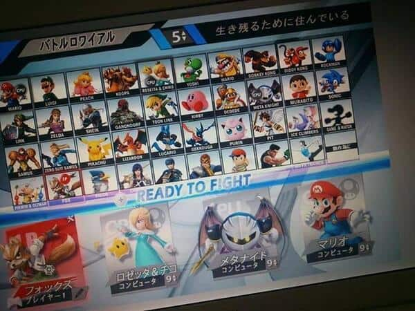 Possible Leaked Super Smash Bros Character Screen Reveals