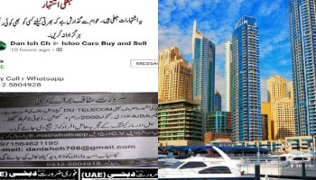 How to Spot Job Scammers and Fake Jobs in the UAE | Dubai OFW