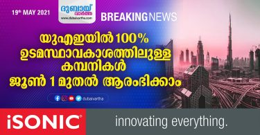 Companies that are 100% owned in the UAE can start from June 1st_dubaivartha_uae_malayalam_news