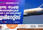 Emirates Airlines has announced that it will not operate flights from India to the UAE until July 6_dubaivartha