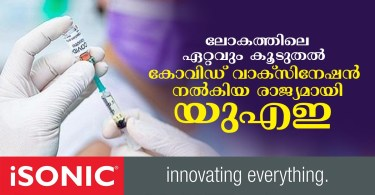 The UAE has become the world's largest vaccinator for covid._dubaivartha