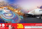 Passengers flying to Dubai can visit Expo with a ticket: Emirates Airlines with special offer_DUBAIVARTHA