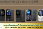 Authority says 2G mobile network in the UAE will be discontinued by the end of 2022_dubaivartha