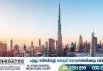 The minimum investment for a 3-year visa has been reduced to 750,000 dirhams in Dubai