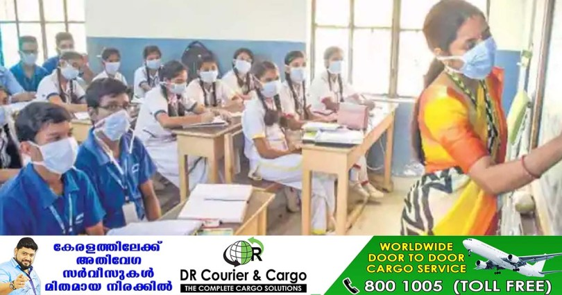 Schools in Kerala are set to open in a year and a half