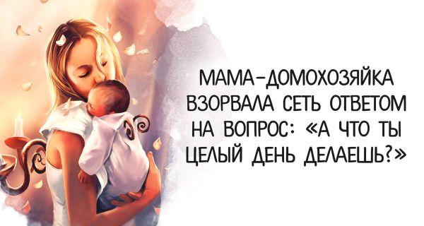Молодая мама удивила Сеть честным ответом на вопрос: «А ...