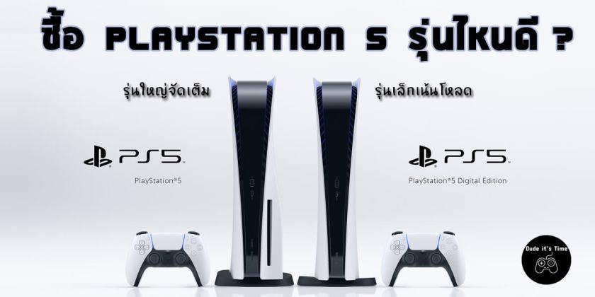 ซื้อ Playstation 5 รุ่นไหนดี ?