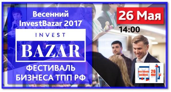 IvesnBazar_2017_26и31мая-3-04