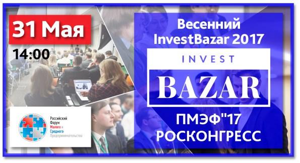 IvesnBazar_2017_26и31мая-3-05