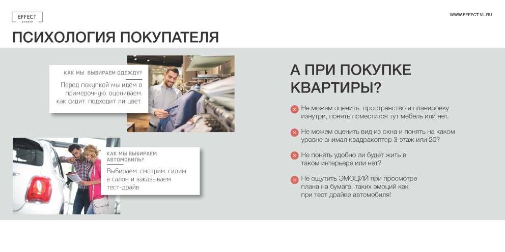 Маркетинг_кит-Effect_studio-презентация_Страница_3