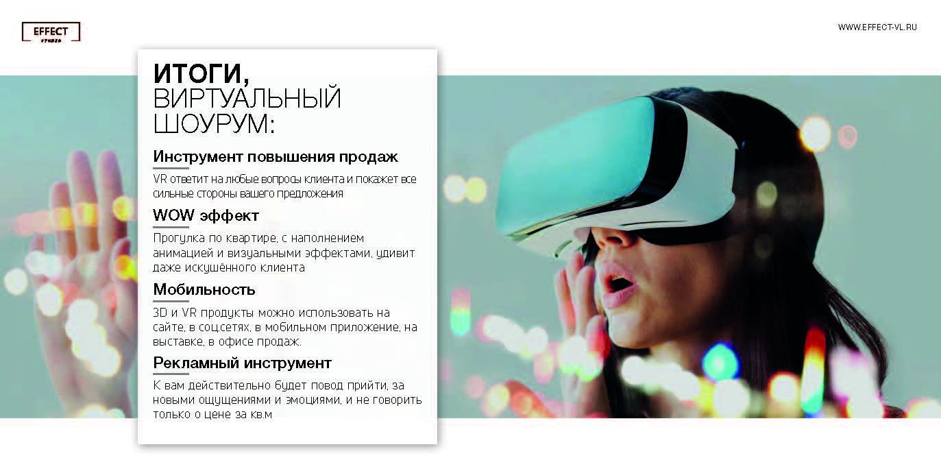 Маркетинг_кит-Effect_studio-презентация_Страница_8